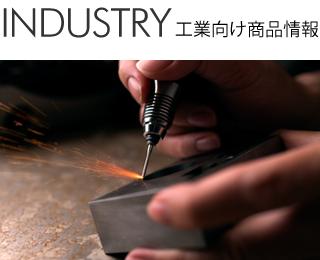 工業向け商品情報